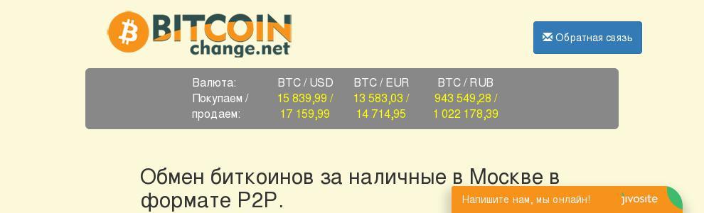 Обменник биткоин на киви отзывы обороты брокеров forex