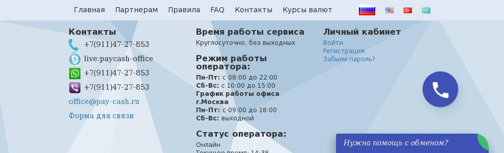офис яндекс деньги в москве график работы кит финанс кредит