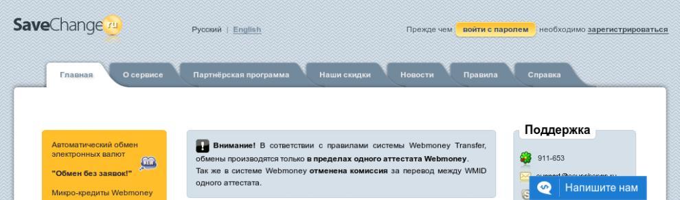 кредит вебмани отзывы банк дающий кредит отзывы