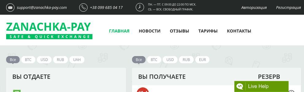Официальный сайт обменника Zanachka-pay.com